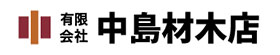 有限会社中島材木店|日高市